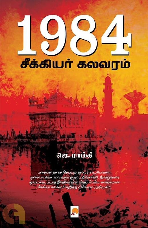 1984: சீக்கியர் கலவரம்