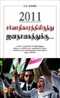 2011-சர்வாதிகாரத்திலிருந்து ஜனநாயகத்துக்கு