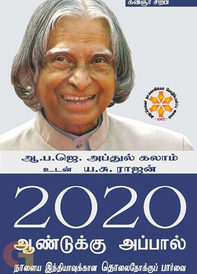 2020 ஆண்டுக்கு அப்பால்