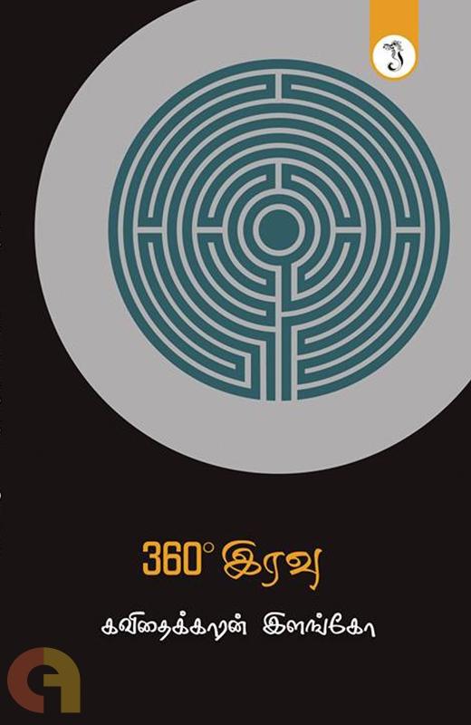 360° இரவு