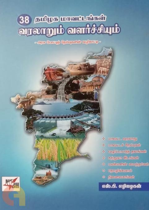 38 தமிழக மாவட்டங்கள் : வரலாறும் வளர்ச்சியும்