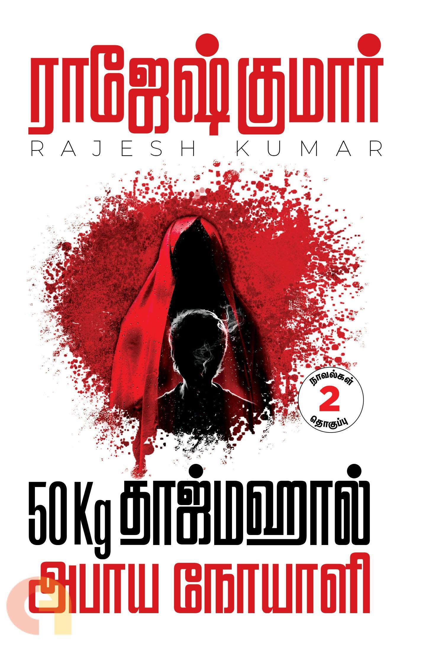 50Kg தாஜ்மஹால் & அபாய நோயாளி