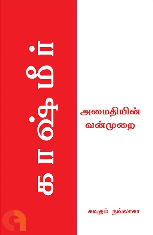 காஷ்மீர்: அமைதியின் வன்முறை