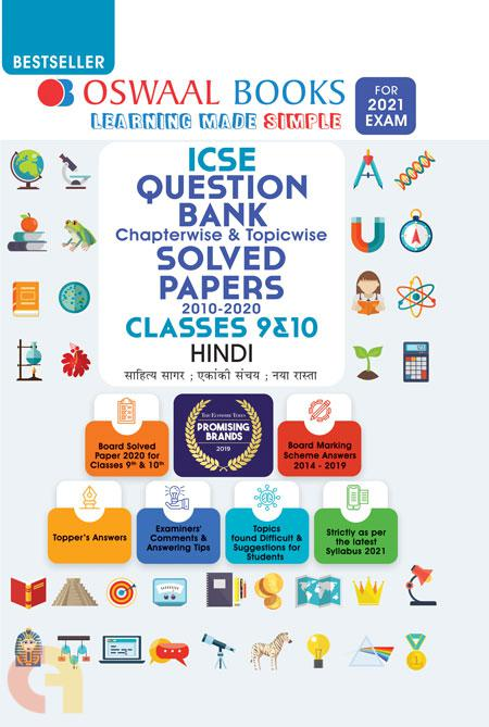 Oswaal ICSE Question Bank Class 10 Hindi Book Chapterwise & Topicwise