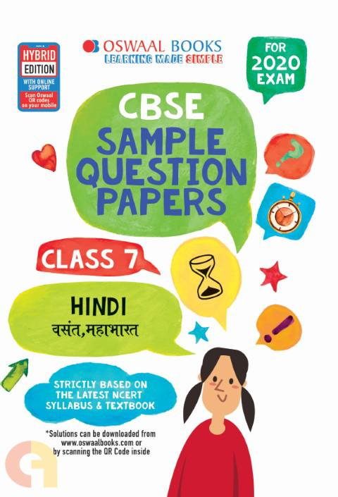 Oswaal CBSE Sample Question Papers Class 7 Hindi Book