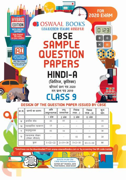 Oswaal CBSE Sample Question Paper Class 9 Hindi A Book