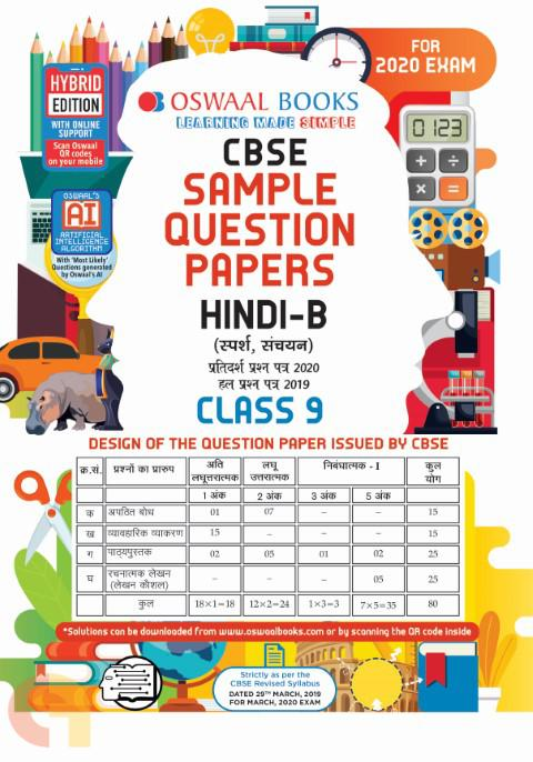 Oswaal CBSE Sample Question Paper Class 9 Hindi B Book