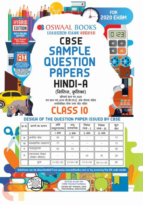 Oswaal CBSE Sample Question Paper Class 10 Hindi A Book