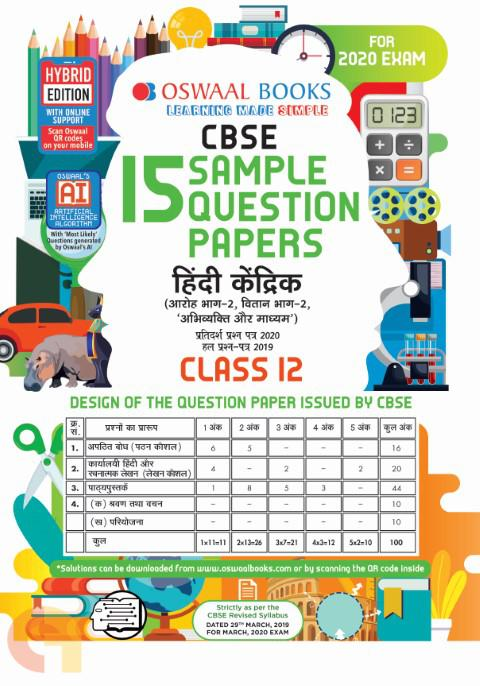 Oswaal CBSE Sample Question Paper Class 12 Hindi Core Book