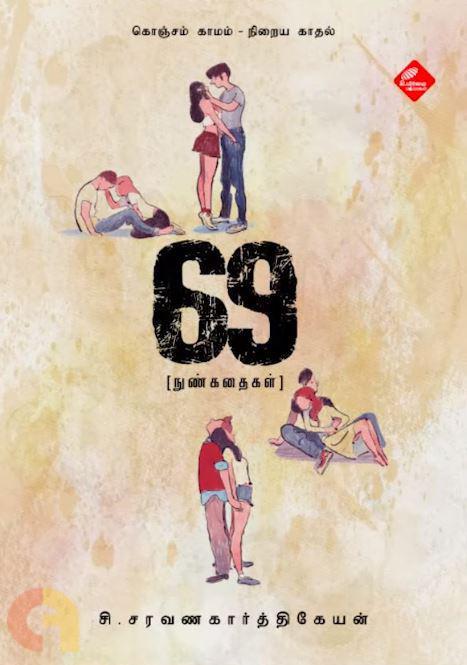 69 நுண்கதைகள்: கொஞ்சம் காதல் கொஞ்சம் காமம்