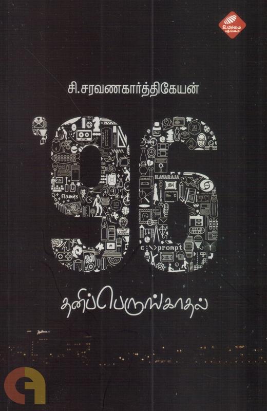 96: தனிப்பெருங்காதல்