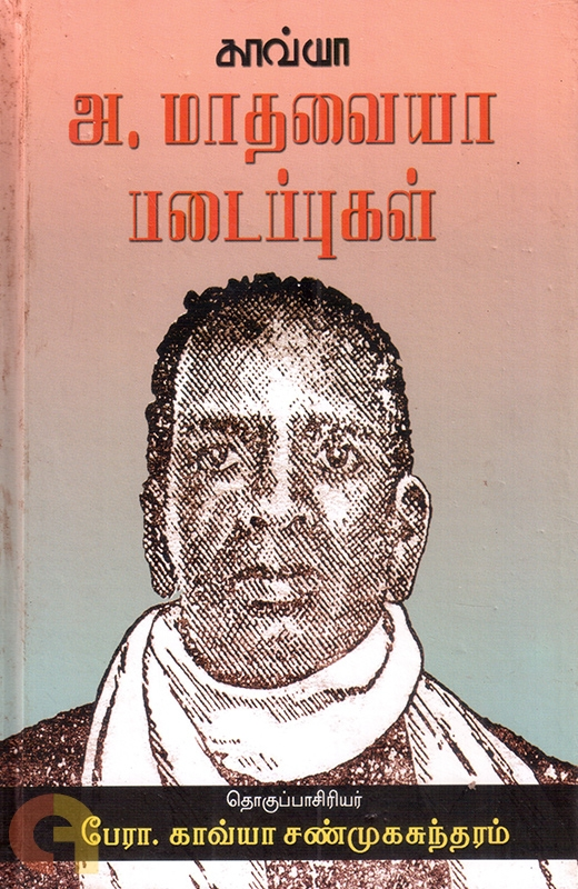 https://s3.ap-south-1.amazonaws.com/storage.commonfolks.in/docs/products/images_full/a-madhavayya-padaippugal_FrontImage_898.jpg