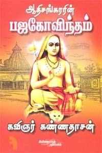ஆதிசங்கரரின் பஜ கோவிந்தம்