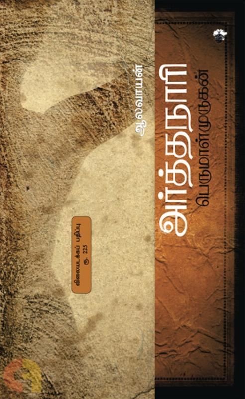 ஆலவாயன் - அர்த்தநாரி