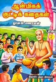 ஆன்மிகக் குட்டிக் கதைகள் (பாகம் - 2)