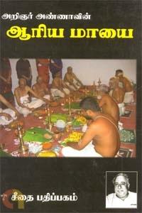 ஆரிய மாயை (கௌரா பதிப்பகக் குழுமம்)