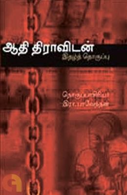 ஆதி திராவிடன்: இதழ்த் தொகுப்பு