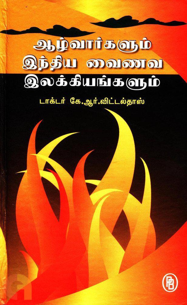 ஆழ்வார்களும் இந்திய வைணவ இலக்கியங்களும்