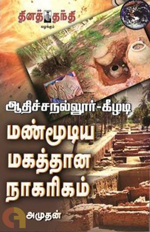 ஆதிச்சநல்லூர் - கீழடி: மண்மூடிய மகத்தான நாகாிகம்