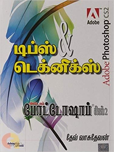 அடோப் போட்டோஷாப் CS2: டிப்ஸ் & டெக்னிக்ஸ் (DVD யுடன்)