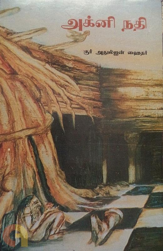 அக்னி நதி