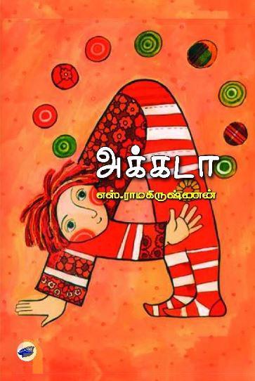 அக்கடா (தேசாந்திரி)