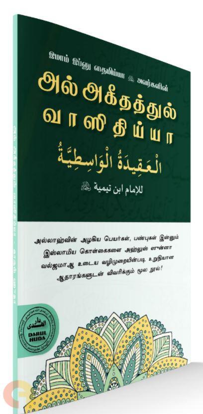 அல் அகீதத்துல் வாஸிதிய்யா