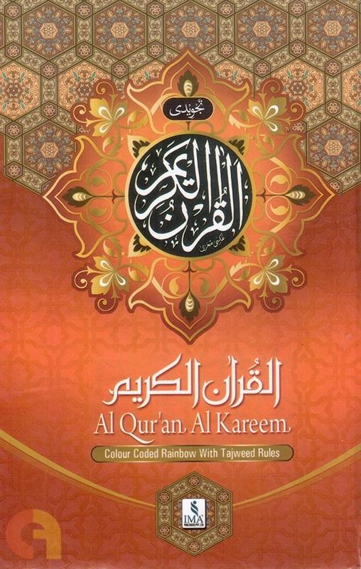 Al Qur'an Al Kareem