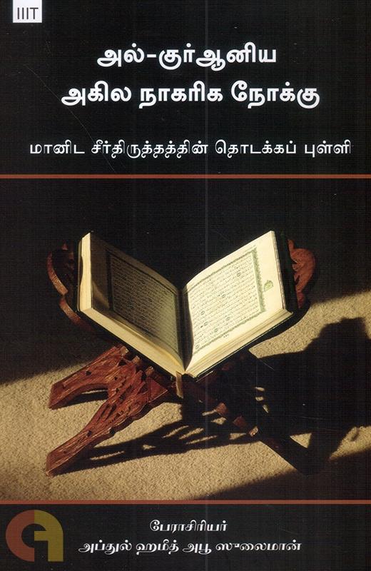 அல் - குர்ஆனிய அகில நாகரிக நோக்கு