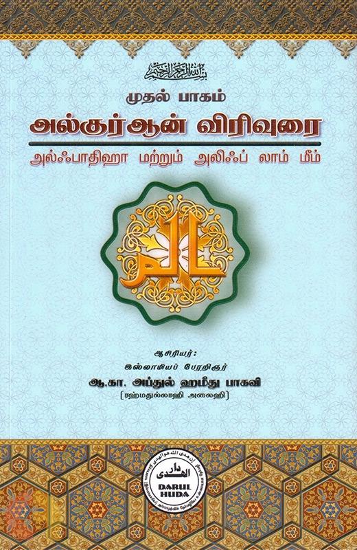 அல்குர்ஆன் விரிவுரை - முதல் பாகம்