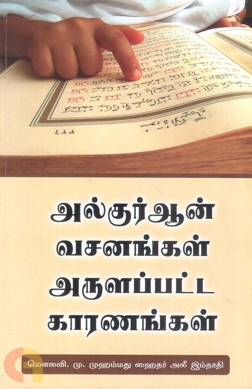 அல்குர்ஆன் வசனங்கள் அருளப்பட்ட காரணங்கள்