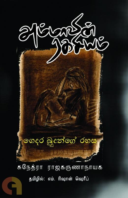 அம்மாவின் ரகசியம்