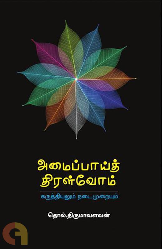 அமைப்பாய்த் திரள்வோம்: கருத்தியலும் நடைமுறையும் (HB)