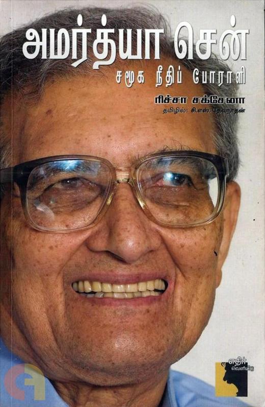 அமர்த்தியா சென்: சமூக நீதிப் போராளி