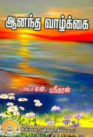 ஆனந்த வாழ்க்கை