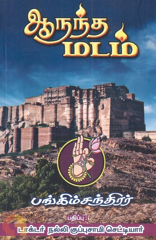 ஆநந்த மடம்