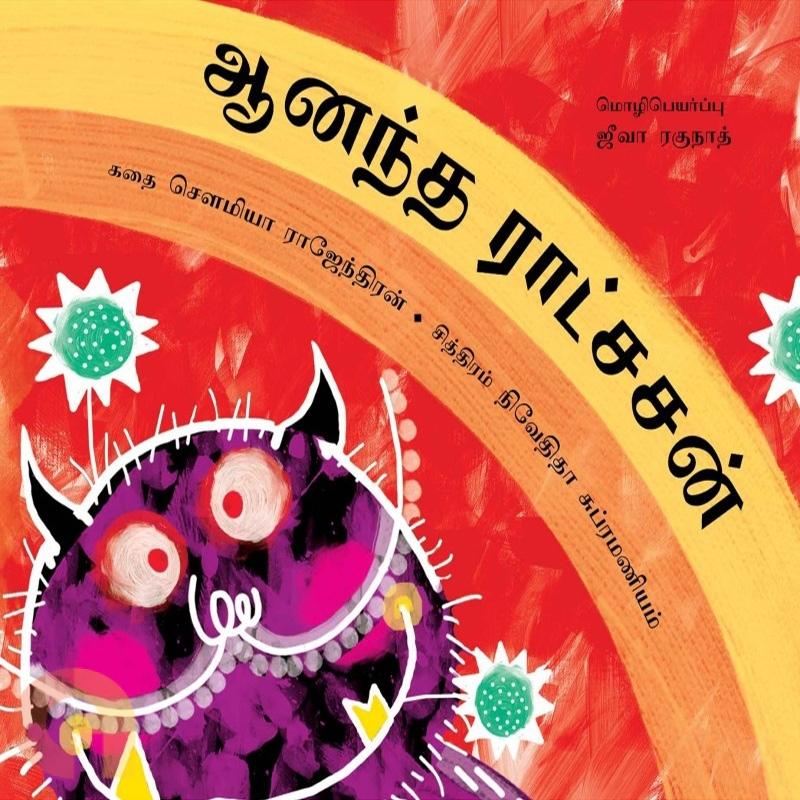 அனந்த ராட்சசன்