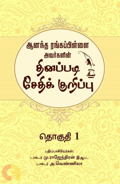 ஆனந்த  ரங்கப்பிள்ளை அவர்களின் தினப்படி சேதிக் குறிப்பு (12 தொகுதிகள்)