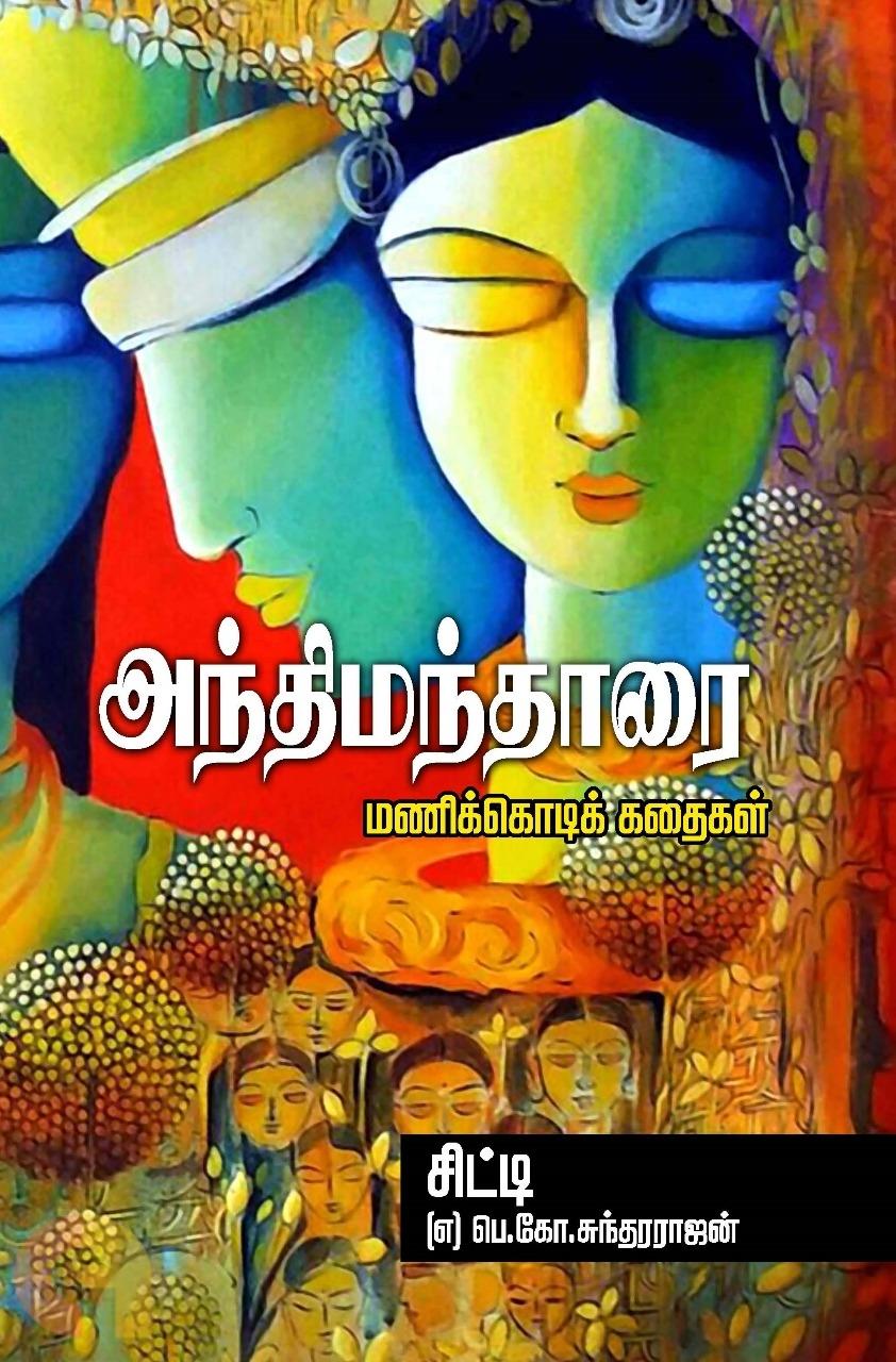 அந்திமந்தாரை