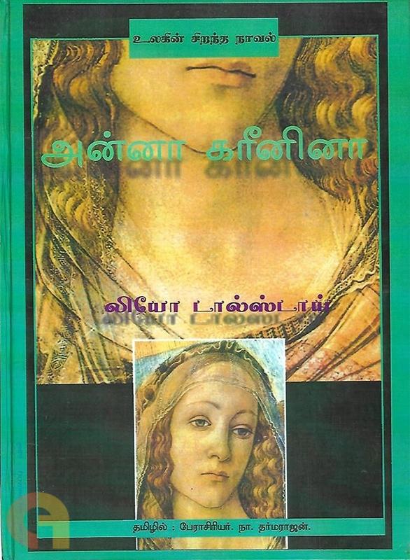 அன்னா கரீனினா