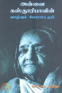 அன்னை கஸ்தூரிபாவின் வாழ்வும் போராட்டமும்