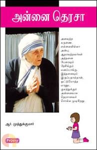 அன்னை தெரசா (ப்ராடிஜி தமிழ்)