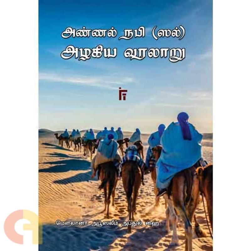 அண்ணல் நபி(ஸல்) அழகிய வரலாறு
