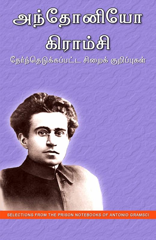 அந்தோனியோ கிராம்சி: தேர்ந்தெடுக்கப்பட்ட சிறைக் குறிப்புகள்
