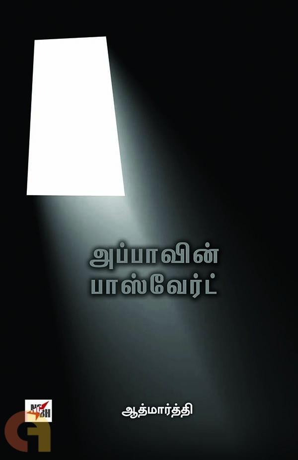 அப்பாவின் பாஸ்வேர்ட் (நியூ செஞ்சுரி புக் ஹவுஸ்)