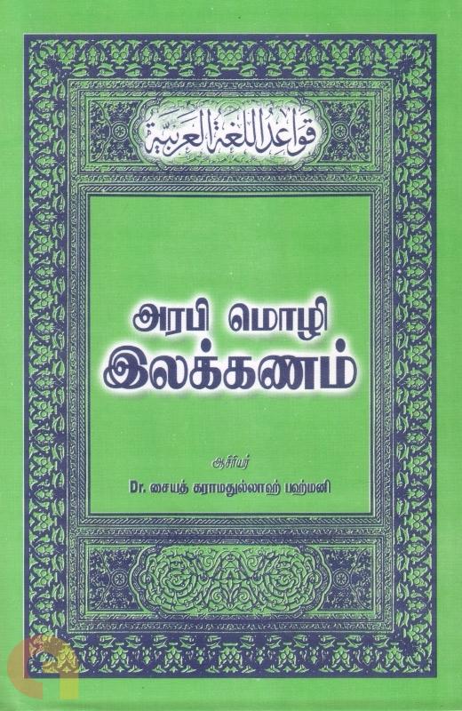 அரபி மொழி இலக்கணம்