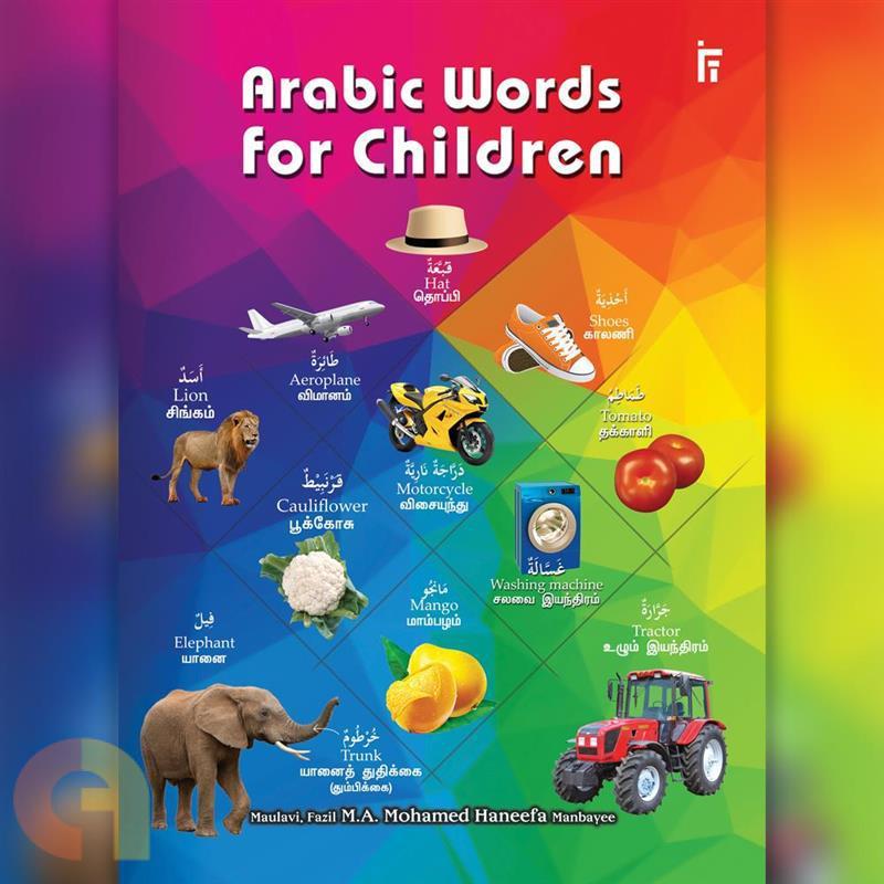 Arabic Words for Children