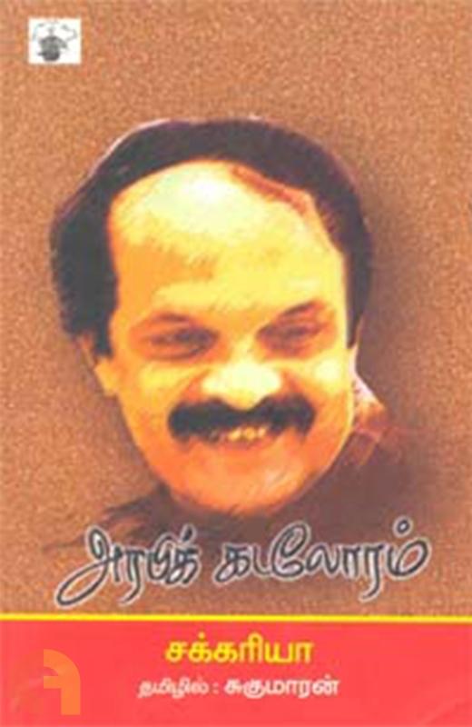 அரபிக் கடலோரம் | Buy Tamil & English Books Online ...