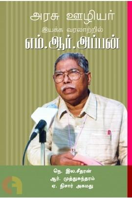 அரசு ஊழியர் இயக்க வரலாற்றில் எம். ஆர். அப்பன்