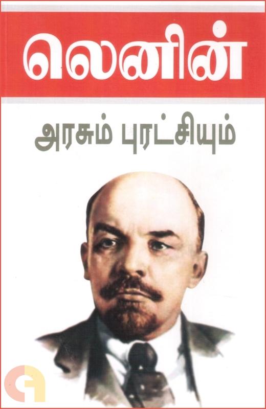 அரசும் புரட்சியும்